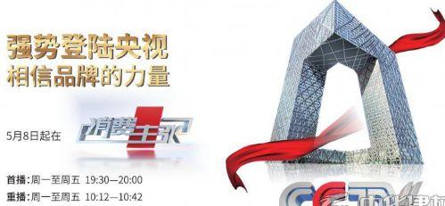 维卫强势登陆央视 彰显中国智能卫浴民族品牌标杆机械钟
